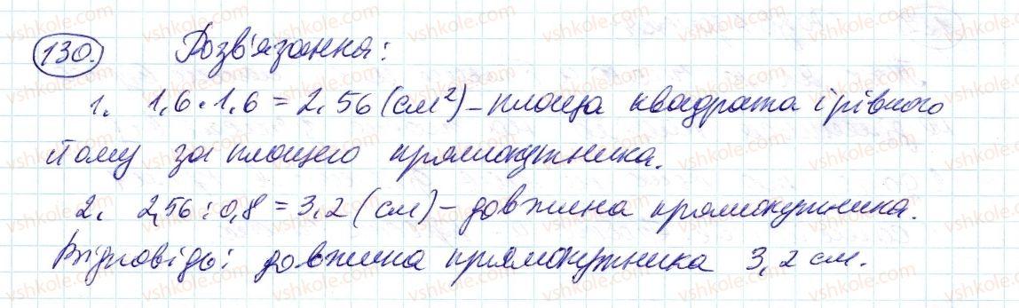 6-matematika-ag-merzlyak-vb-polonskij-ms-yakir-2014--1-podilnist-naturalnih-chisel-4-prosti-j-skladeni-chisla-130-rnd8827.jpg