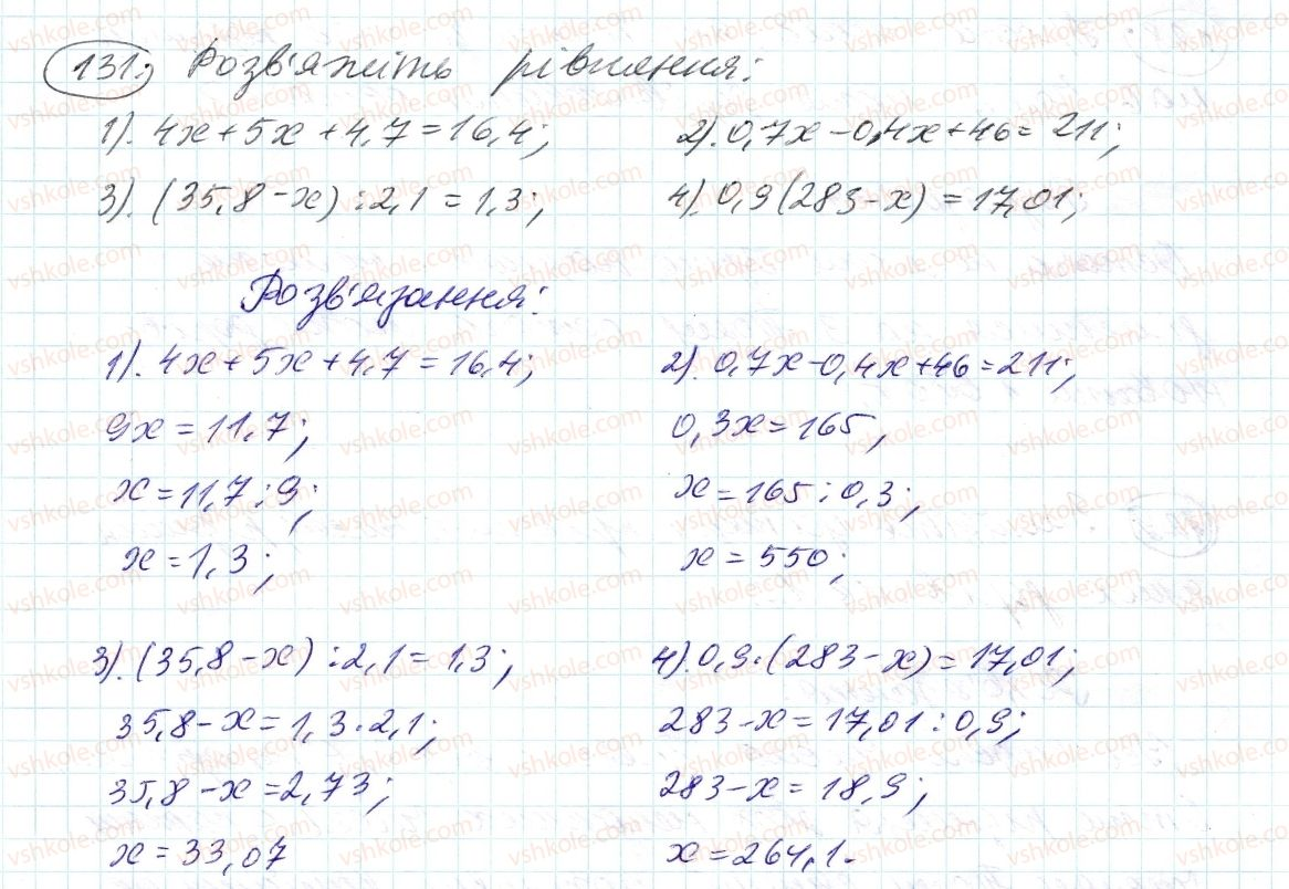 6-matematika-ag-merzlyak-vb-polonskij-ms-yakir-2014--1-podilnist-naturalnih-chisel-4-prosti-j-skladeni-chisla-131-rnd3502.jpg