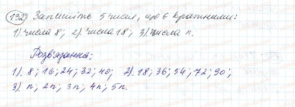 6-matematika-ag-merzlyak-vb-polonskij-ms-yakir-2014--1-podilnist-naturalnih-chisel-4-prosti-j-skladeni-chisla-132-rnd1318.jpg