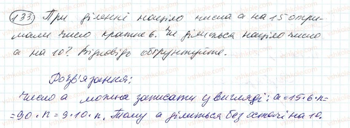 6-matematika-ag-merzlyak-vb-polonskij-ms-yakir-2014--1-podilnist-naturalnih-chisel-4-prosti-j-skladeni-chisla-133-rnd1465.jpg