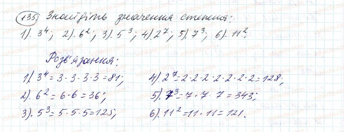 6-matematika-ag-merzlyak-vb-polonskij-ms-yakir-2014--1-podilnist-naturalnih-chisel-4-prosti-j-skladeni-chisla-135-rnd5432.jpg