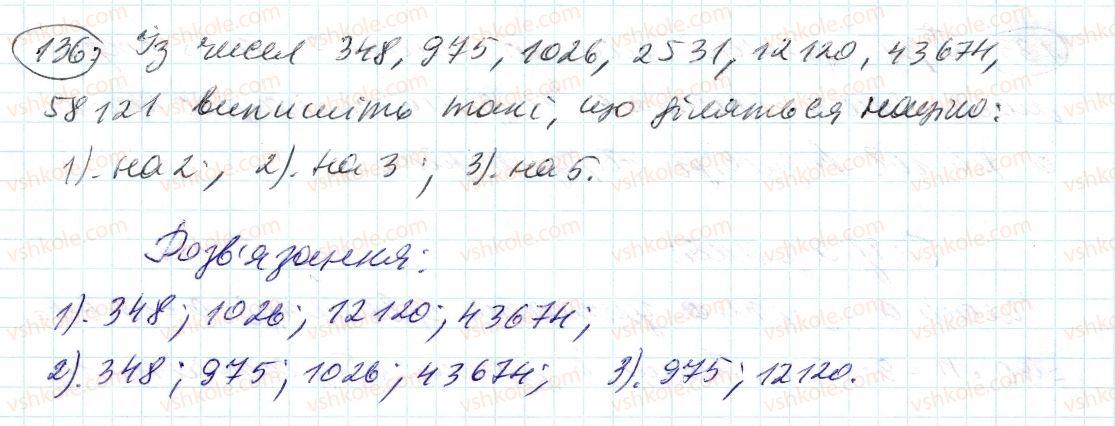 6-matematika-ag-merzlyak-vb-polonskij-ms-yakir-2014--1-podilnist-naturalnih-chisel-4-prosti-j-skladeni-chisla-136-rnd1841.jpg