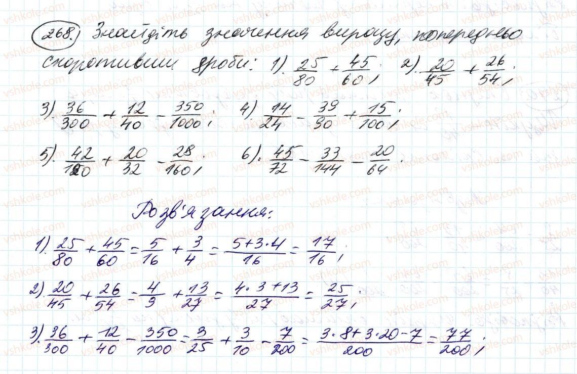 6-matematika-ag-merzlyak-vb-polonskij-ms-yakir-2014--2-zvichajni-drobi-10-dodavannya-i-vidnimannya-drobiv-268-rnd3333.jpg