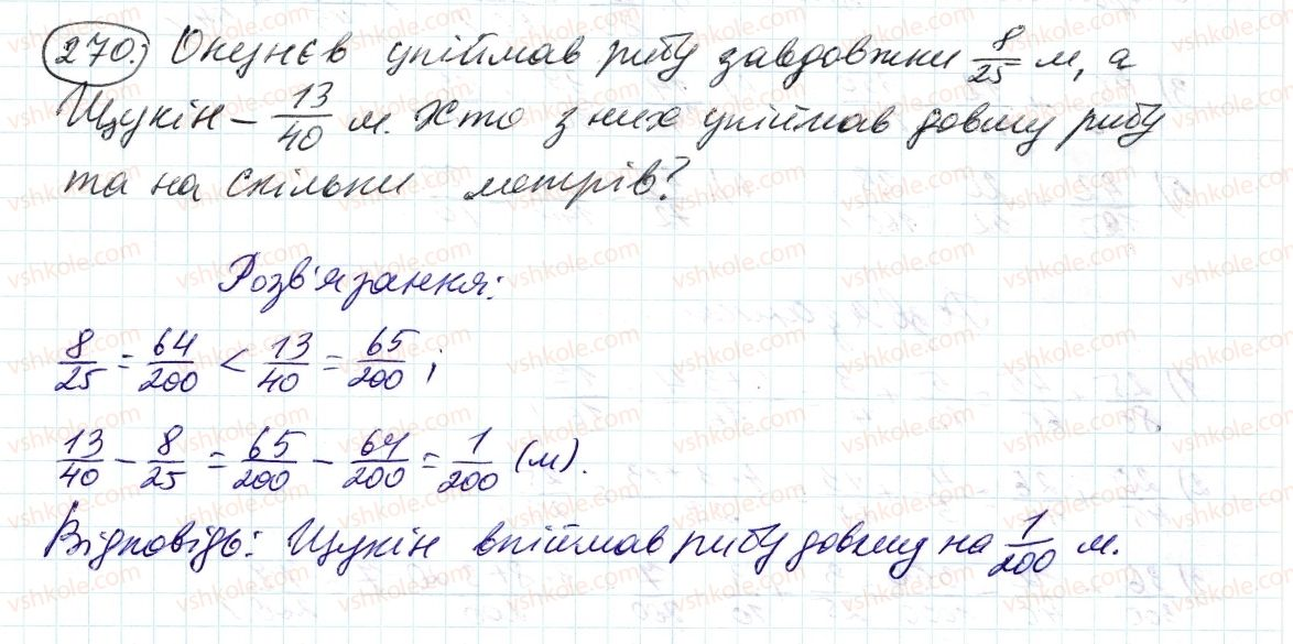 6-matematika-ag-merzlyak-vb-polonskij-ms-yakir-2014--2-zvichajni-drobi-10-dodavannya-i-vidnimannya-drobiv-270-rnd4022.jpg