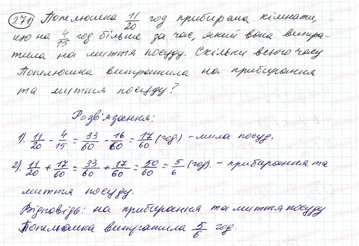 6-matematika-ag-merzlyak-vb-polonskij-ms-yakir-2014--2-zvichajni-drobi-10-dodavannya-i-vidnimannya-drobiv-271-rnd5928.jpg