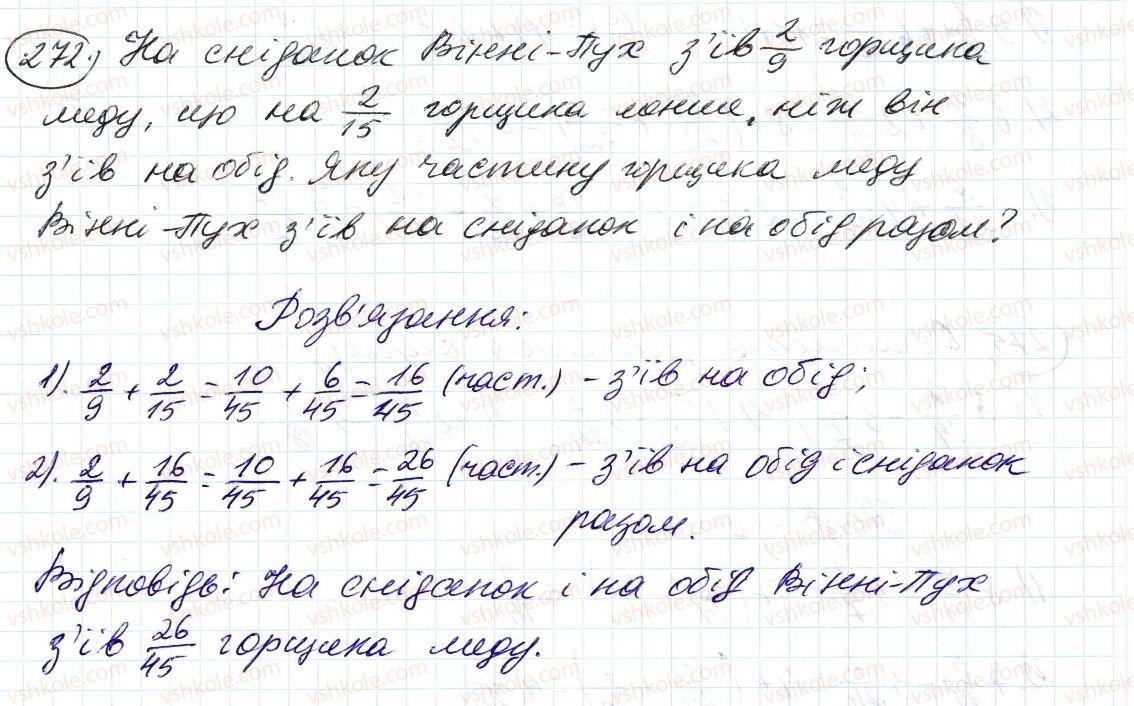 6-matematika-ag-merzlyak-vb-polonskij-ms-yakir-2014--2-zvichajni-drobi-10-dodavannya-i-vidnimannya-drobiv-272-rnd5737.jpg