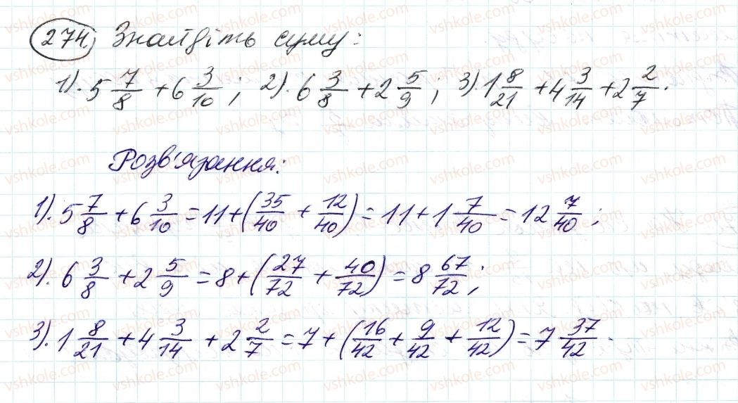 6-matematika-ag-merzlyak-vb-polonskij-ms-yakir-2014--2-zvichajni-drobi-10-dodavannya-i-vidnimannya-drobiv-274-rnd9067.jpg