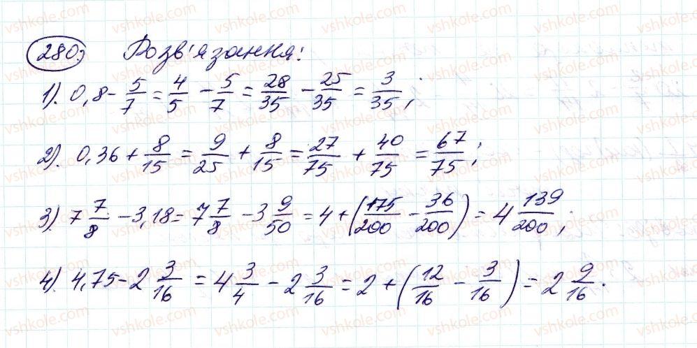 6-matematika-ag-merzlyak-vb-polonskij-ms-yakir-2014--2-zvichajni-drobi-10-dodavannya-i-vidnimannya-drobiv-280-rnd2180.jpg