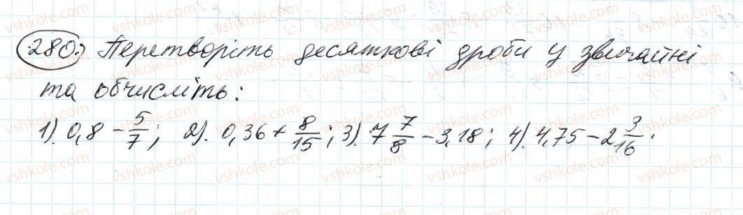 6-matematika-ag-merzlyak-vb-polonskij-ms-yakir-2014--2-zvichajni-drobi-10-dodavannya-i-vidnimannya-drobiv-280-rnd3983.jpg