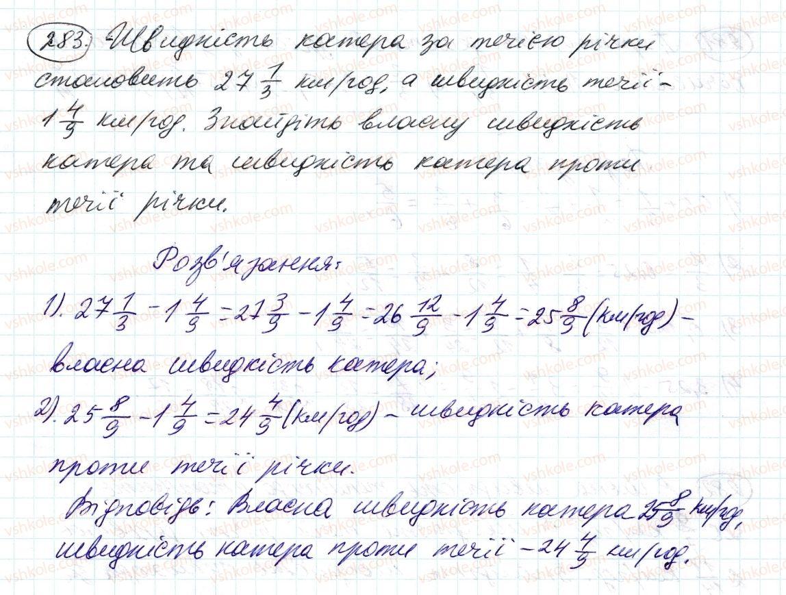6-matematika-ag-merzlyak-vb-polonskij-ms-yakir-2014--2-zvichajni-drobi-10-dodavannya-i-vidnimannya-drobiv-283-rnd5667.jpg