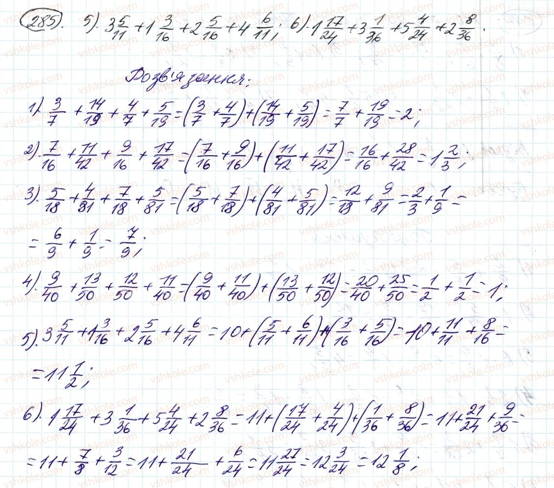 6-matematika-ag-merzlyak-vb-polonskij-ms-yakir-2014--2-zvichajni-drobi-10-dodavannya-i-vidnimannya-drobiv-285-rnd6410.jpg