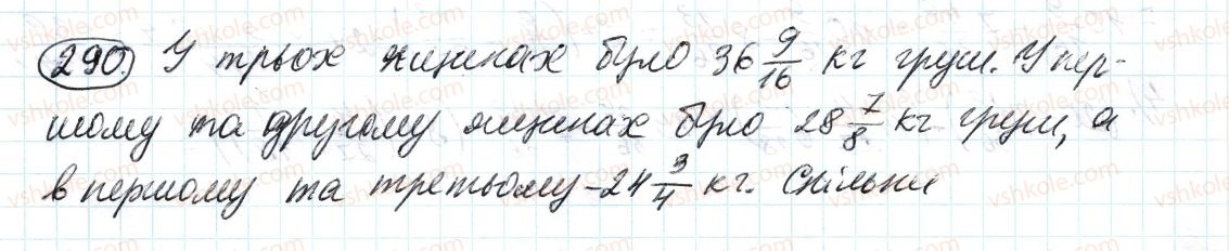 6-matematika-ag-merzlyak-vb-polonskij-ms-yakir-2014--2-zvichajni-drobi-10-dodavannya-i-vidnimannya-drobiv-290-rnd4055.jpg