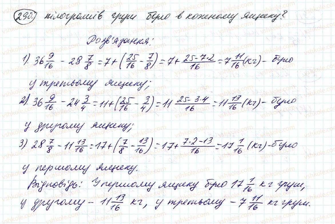 6-matematika-ag-merzlyak-vb-polonskij-ms-yakir-2014--2-zvichajni-drobi-10-dodavannya-i-vidnimannya-drobiv-290-rnd6667.jpg