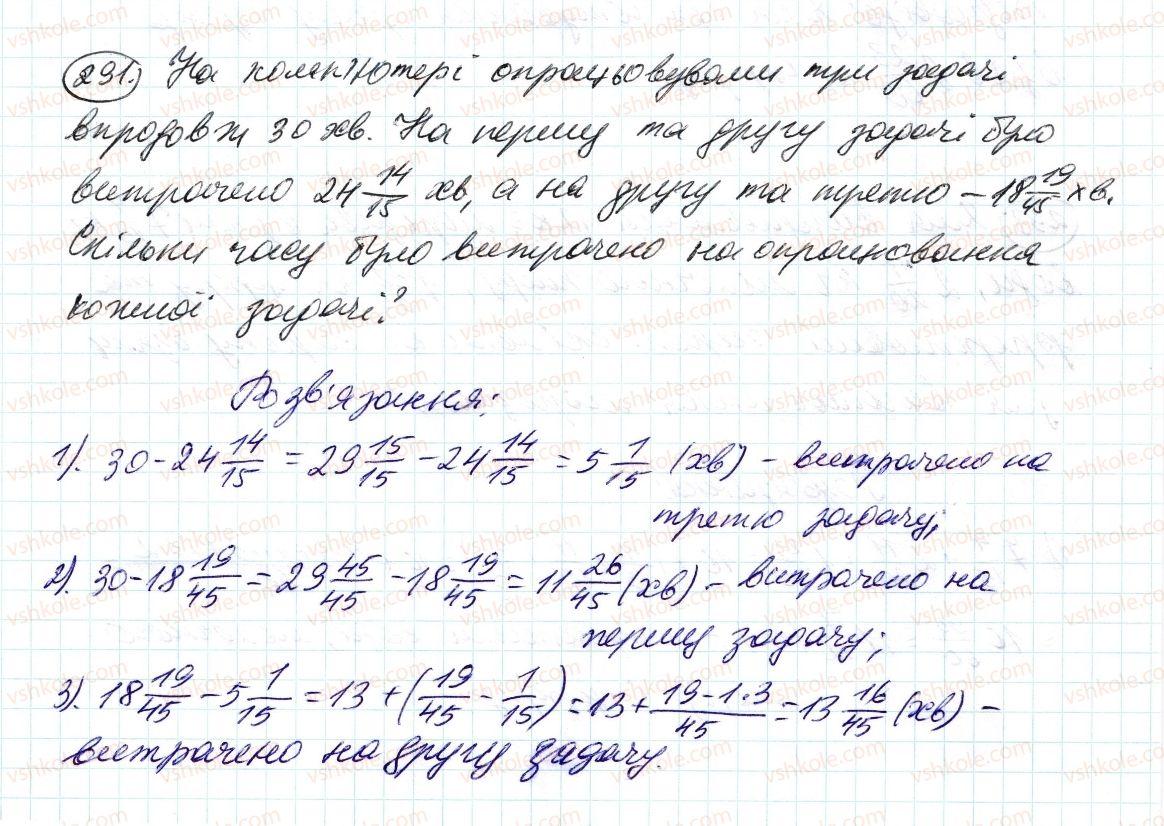 6-matematika-ag-merzlyak-vb-polonskij-ms-yakir-2014--2-zvichajni-drobi-10-dodavannya-i-vidnimannya-drobiv-291-rnd3659.jpg