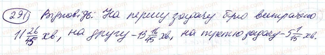 6-matematika-ag-merzlyak-vb-polonskij-ms-yakir-2014--2-zvichajni-drobi-10-dodavannya-i-vidnimannya-drobiv-291-rnd8102.jpg