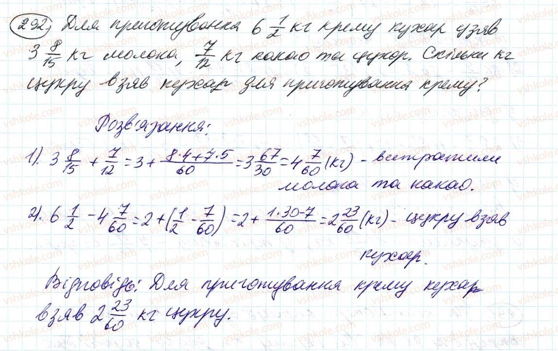 6-matematika-ag-merzlyak-vb-polonskij-ms-yakir-2014--2-zvichajni-drobi-10-dodavannya-i-vidnimannya-drobiv-292-rnd1058.jpg