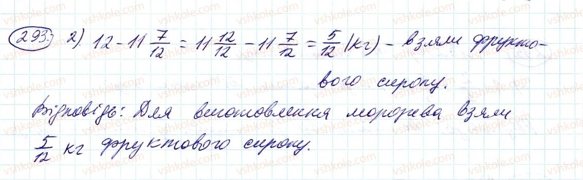 6-matematika-ag-merzlyak-vb-polonskij-ms-yakir-2014--2-zvichajni-drobi-10-dodavannya-i-vidnimannya-drobiv-293-rnd453.jpg
