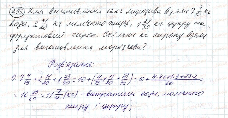 6-matematika-ag-merzlyak-vb-polonskij-ms-yakir-2014--2-zvichajni-drobi-10-dodavannya-i-vidnimannya-drobiv-293-rnd6652.jpg