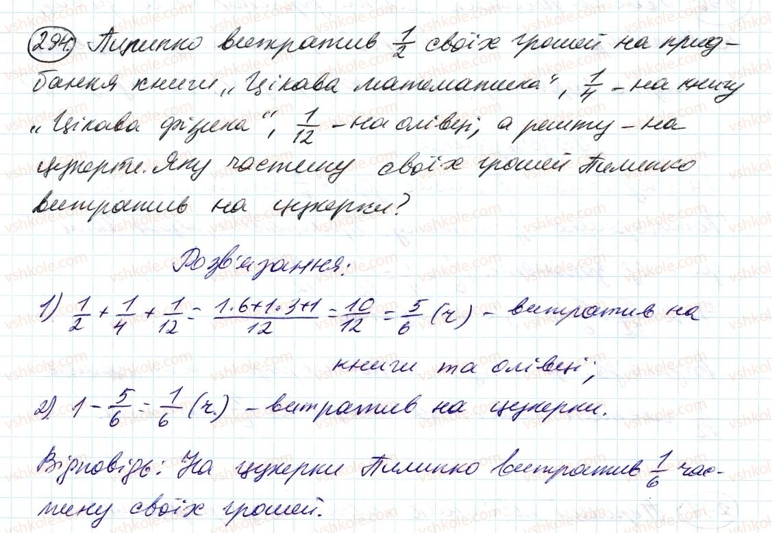 6-matematika-ag-merzlyak-vb-polonskij-ms-yakir-2014--2-zvichajni-drobi-10-dodavannya-i-vidnimannya-drobiv-294-rnd486.jpg