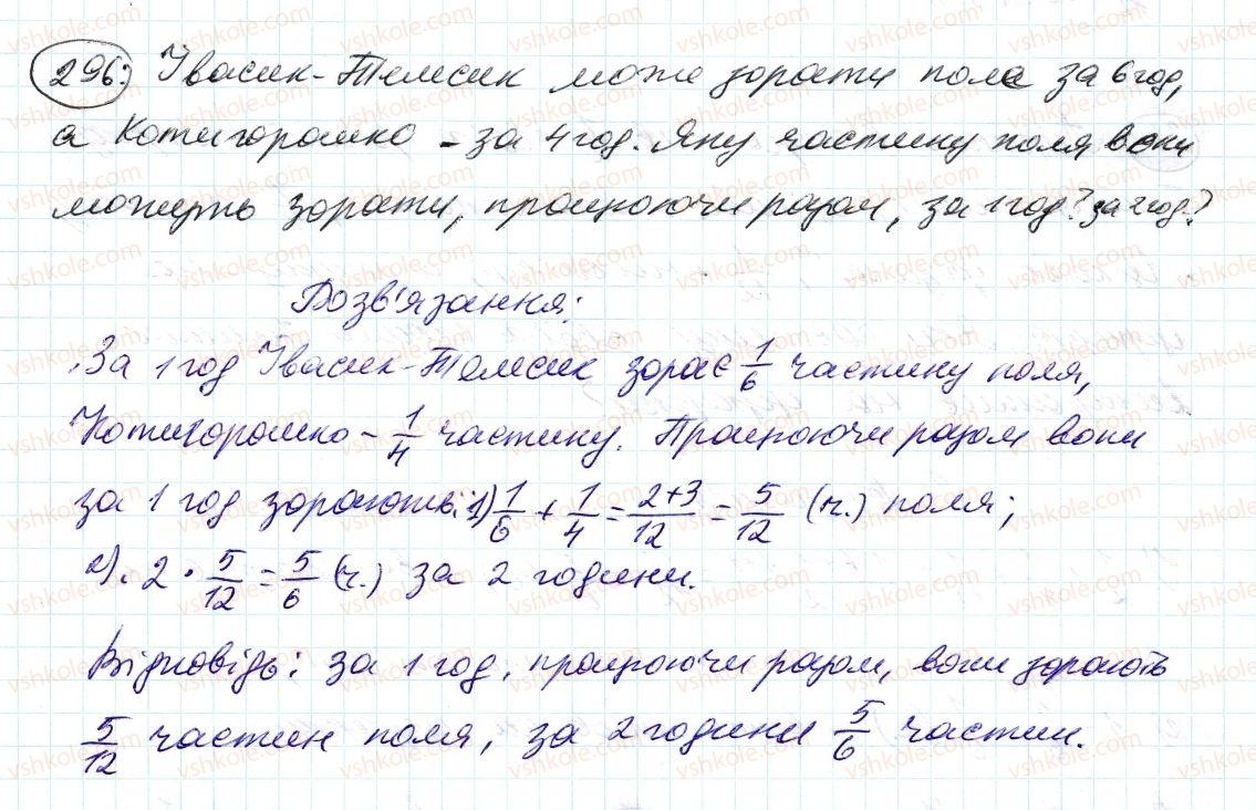 6-matematika-ag-merzlyak-vb-polonskij-ms-yakir-2014--2-zvichajni-drobi-10-dodavannya-i-vidnimannya-drobiv-296-rnd2696.jpg