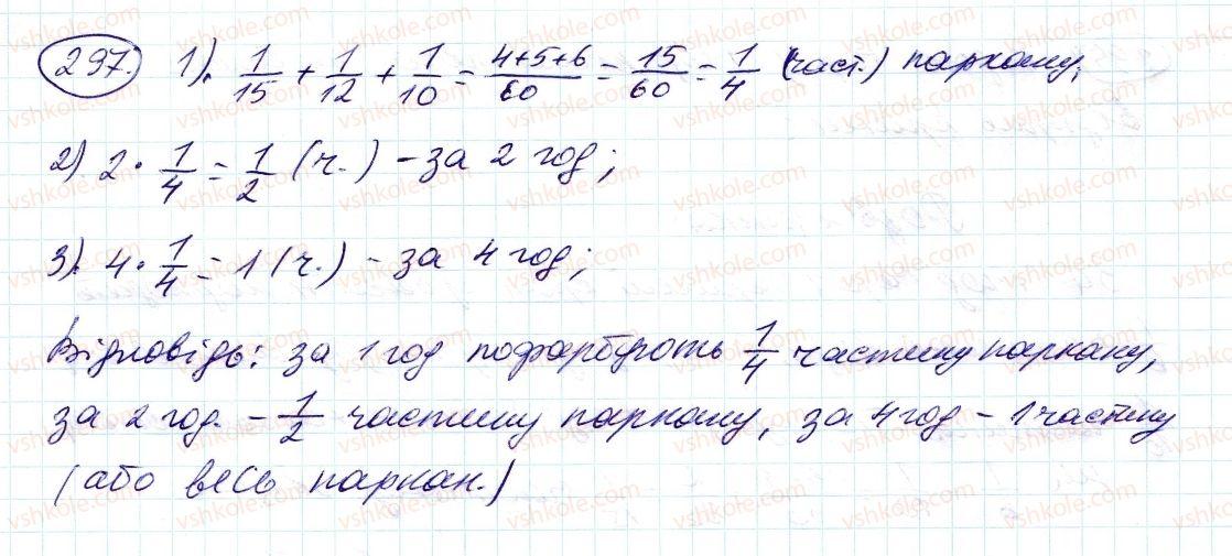 6-matematika-ag-merzlyak-vb-polonskij-ms-yakir-2014--2-zvichajni-drobi-10-dodavannya-i-vidnimannya-drobiv-297-rnd3494.jpg