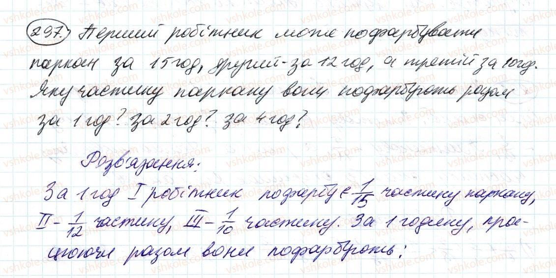 6-matematika-ag-merzlyak-vb-polonskij-ms-yakir-2014--2-zvichajni-drobi-10-dodavannya-i-vidnimannya-drobiv-297-rnd4604.jpg
