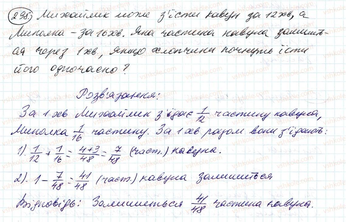 6-matematika-ag-merzlyak-vb-polonskij-ms-yakir-2014--2-zvichajni-drobi-10-dodavannya-i-vidnimannya-drobiv-298-rnd1279.jpg