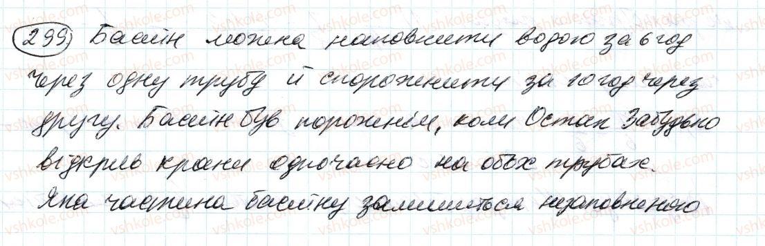 6-matematika-ag-merzlyak-vb-polonskij-ms-yakir-2014--2-zvichajni-drobi-10-dodavannya-i-vidnimannya-drobiv-299-rnd9535.jpg