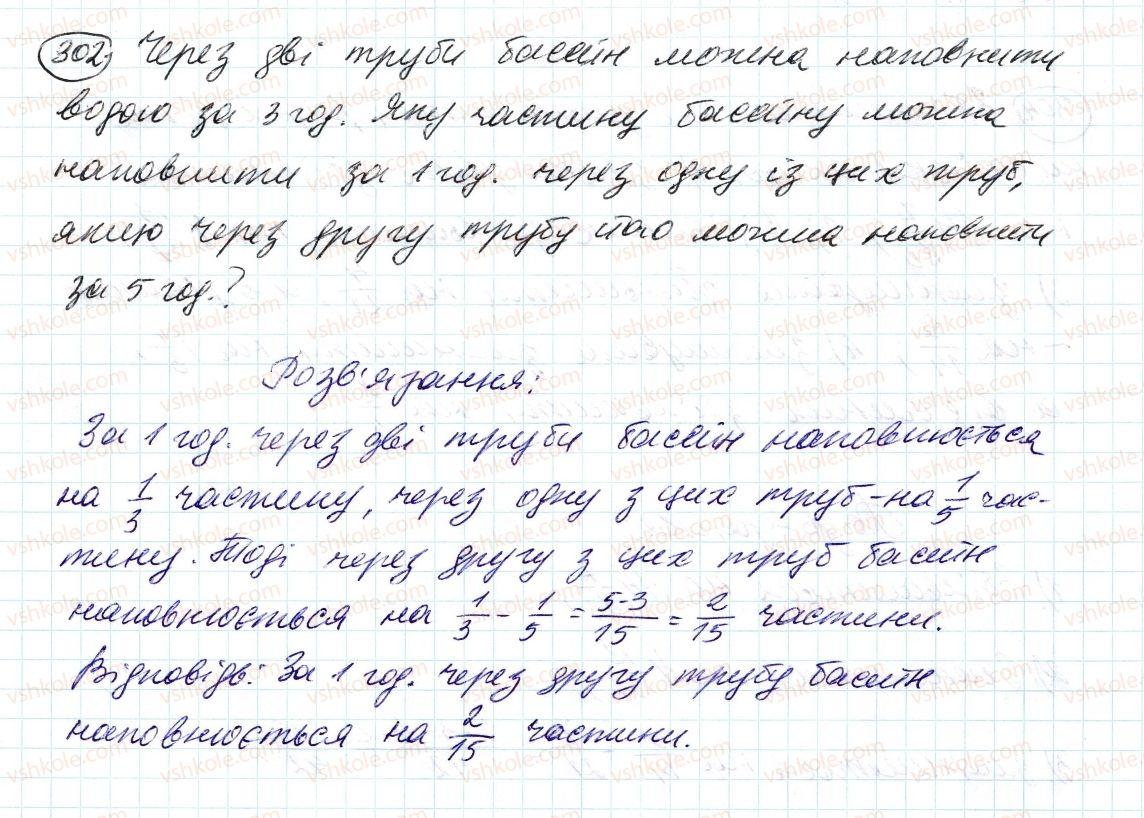 6-matematika-ag-merzlyak-vb-polonskij-ms-yakir-2014--2-zvichajni-drobi-10-dodavannya-i-vidnimannya-drobiv-302-rnd8292.jpg