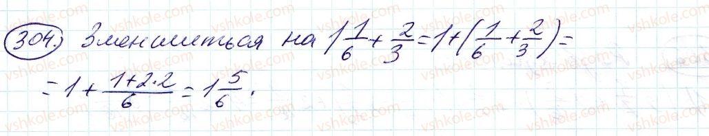 6-matematika-ag-merzlyak-vb-polonskij-ms-yakir-2014--2-zvichajni-drobi-10-dodavannya-i-vidnimannya-drobiv-304-rnd9660.jpg