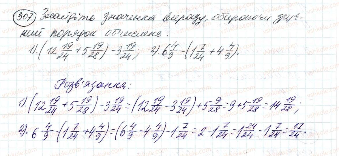 6-matematika-ag-merzlyak-vb-polonskij-ms-yakir-2014--2-zvichajni-drobi-10-dodavannya-i-vidnimannya-drobiv-307-rnd4488.jpg