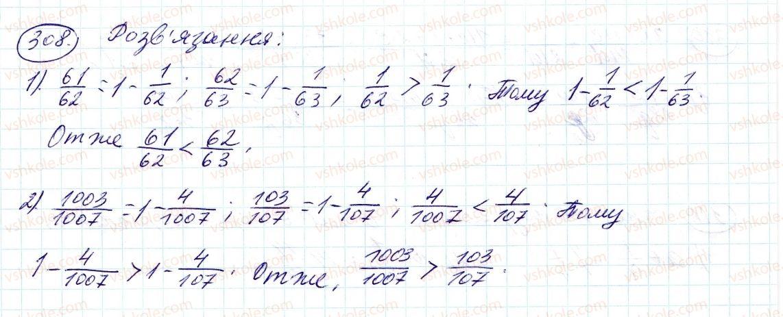 6-matematika-ag-merzlyak-vb-polonskij-ms-yakir-2014--2-zvichajni-drobi-10-dodavannya-i-vidnimannya-drobiv-308-rnd1860.jpg
