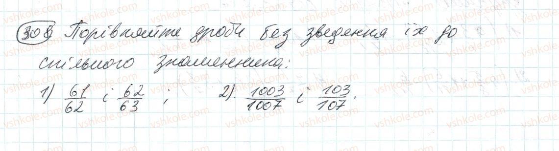 6-matematika-ag-merzlyak-vb-polonskij-ms-yakir-2014--2-zvichajni-drobi-10-dodavannya-i-vidnimannya-drobiv-308-rnd2355.jpg