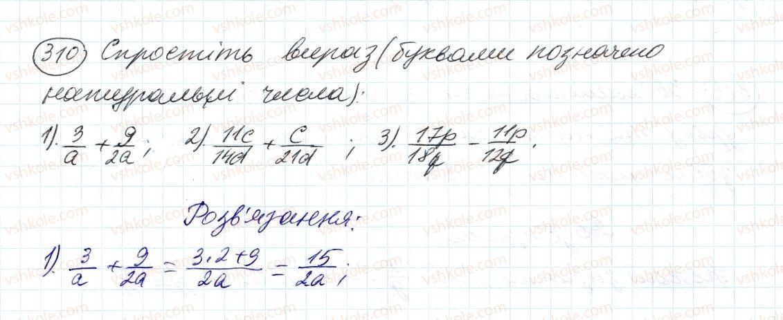 6-matematika-ag-merzlyak-vb-polonskij-ms-yakir-2014--2-zvichajni-drobi-10-dodavannya-i-vidnimannya-drobiv-310-rnd5295.jpg