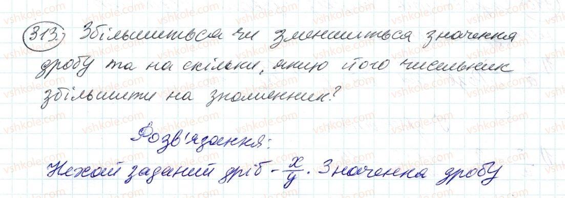 6-matematika-ag-merzlyak-vb-polonskij-ms-yakir-2014--2-zvichajni-drobi-10-dodavannya-i-vidnimannya-drobiv-313-rnd7090.jpg
