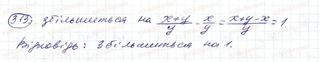 6-matematika-ag-merzlyak-vb-polonskij-ms-yakir-2014--2-zvichajni-drobi-10-dodavannya-i-vidnimannya-drobiv-313-rnd7910.jpg