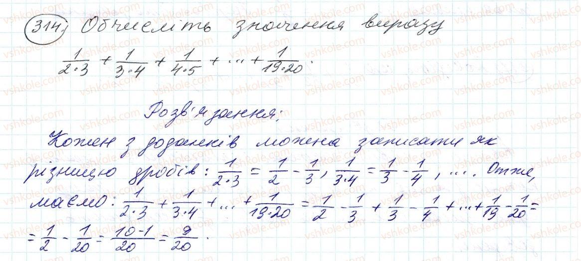 6-matematika-ag-merzlyak-vb-polonskij-ms-yakir-2014--2-zvichajni-drobi-10-dodavannya-i-vidnimannya-drobiv-314-rnd5494.jpg