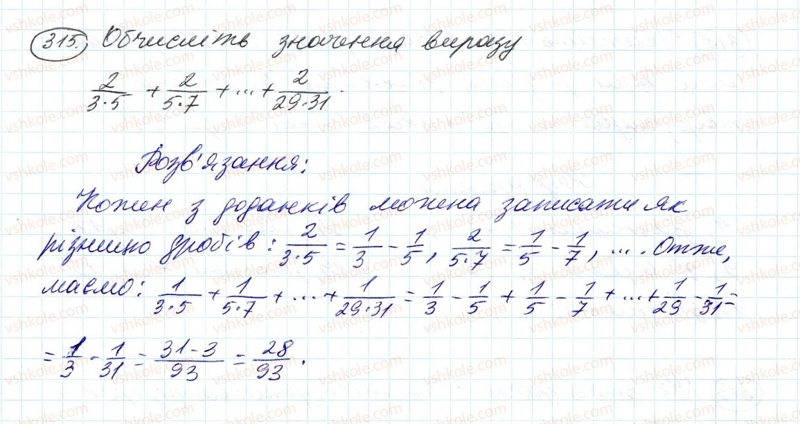 6-matematika-ag-merzlyak-vb-polonskij-ms-yakir-2014--2-zvichajni-drobi-10-dodavannya-i-vidnimannya-drobiv-315-rnd4328.jpg