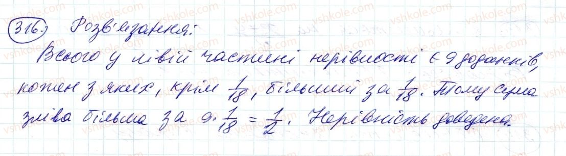 6-matematika-ag-merzlyak-vb-polonskij-ms-yakir-2014--2-zvichajni-drobi-10-dodavannya-i-vidnimannya-drobiv-316-rnd8187.jpg