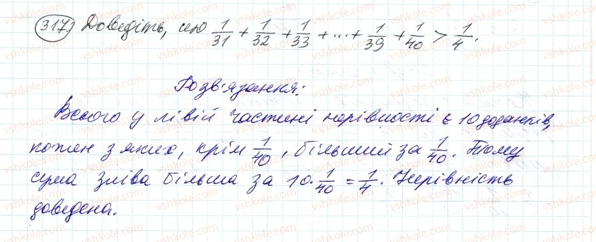 6-matematika-ag-merzlyak-vb-polonskij-ms-yakir-2014--2-zvichajni-drobi-10-dodavannya-i-vidnimannya-drobiv-317-rnd1134.jpg