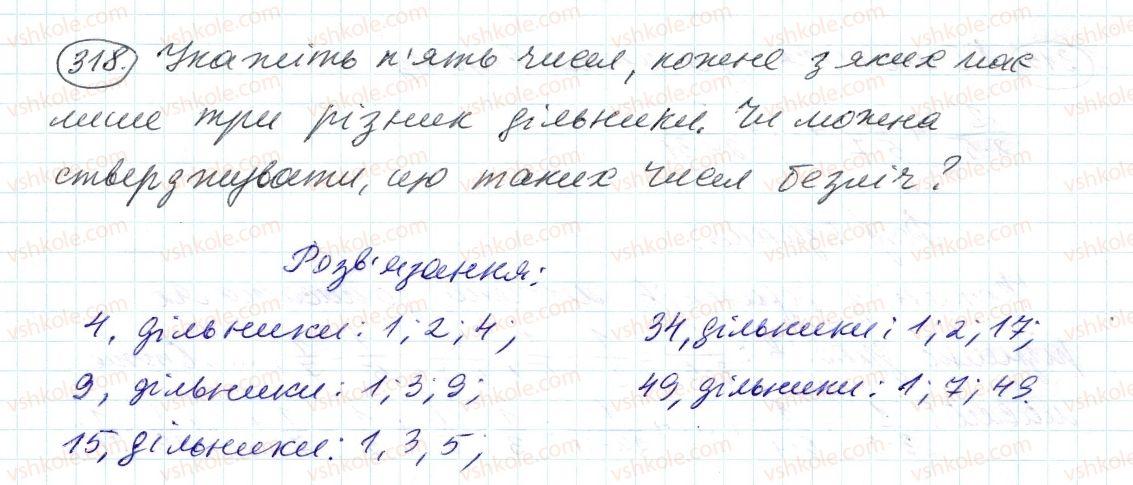 6-matematika-ag-merzlyak-vb-polonskij-ms-yakir-2014--2-zvichajni-drobi-10-dodavannya-i-vidnimannya-drobiv-318-rnd2039.jpg