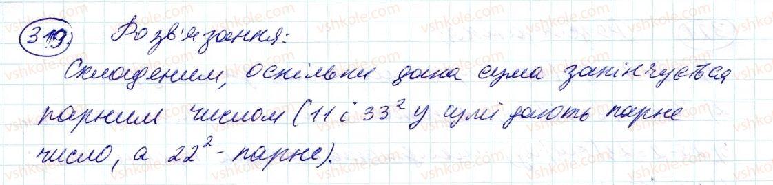 6-matematika-ag-merzlyak-vb-polonskij-ms-yakir-2014--2-zvichajni-drobi-10-dodavannya-i-vidnimannya-drobiv-319-rnd3677.jpg