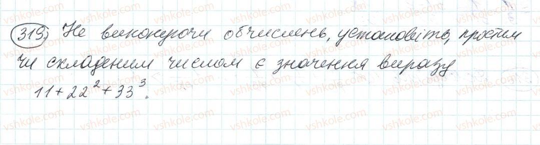 6-matematika-ag-merzlyak-vb-polonskij-ms-yakir-2014--2-zvichajni-drobi-10-dodavannya-i-vidnimannya-drobiv-319-rnd776.jpg