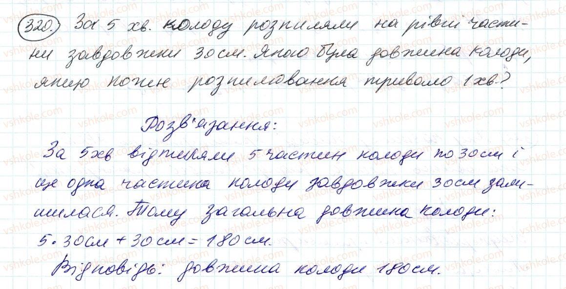 6-matematika-ag-merzlyak-vb-polonskij-ms-yakir-2014--2-zvichajni-drobi-10-dodavannya-i-vidnimannya-drobiv-320-rnd514.jpg
