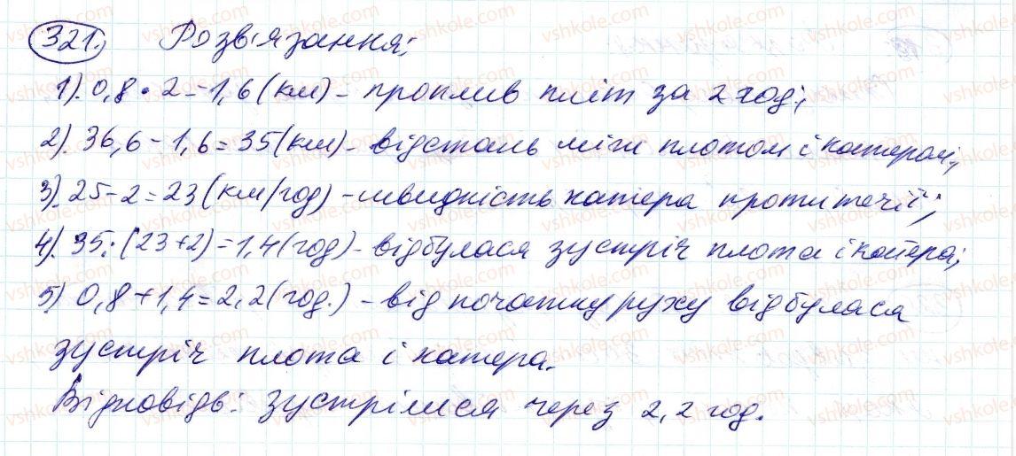 6-matematika-ag-merzlyak-vb-polonskij-ms-yakir-2014--2-zvichajni-drobi-10-dodavannya-i-vidnimannya-drobiv-321-rnd1100.jpg