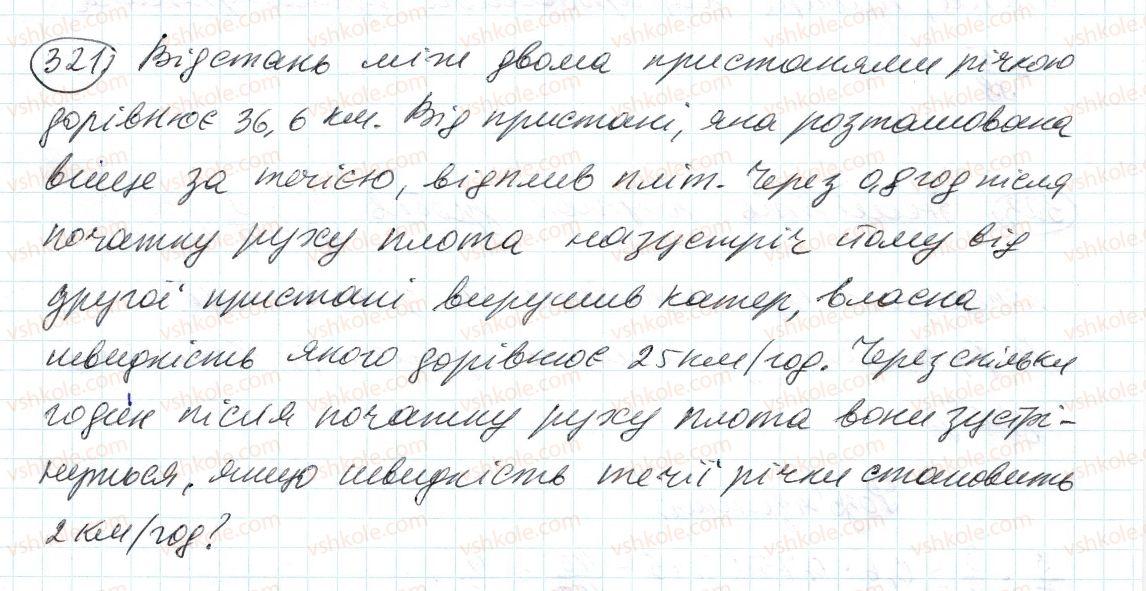6-matematika-ag-merzlyak-vb-polonskij-ms-yakir-2014--2-zvichajni-drobi-10-dodavannya-i-vidnimannya-drobiv-321-rnd2167.jpg