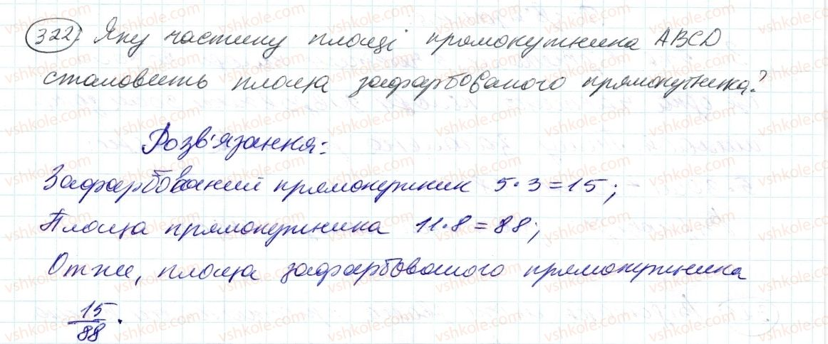 6-matematika-ag-merzlyak-vb-polonskij-ms-yakir-2014--2-zvichajni-drobi-10-dodavannya-i-vidnimannya-drobiv-322-rnd2047.jpg