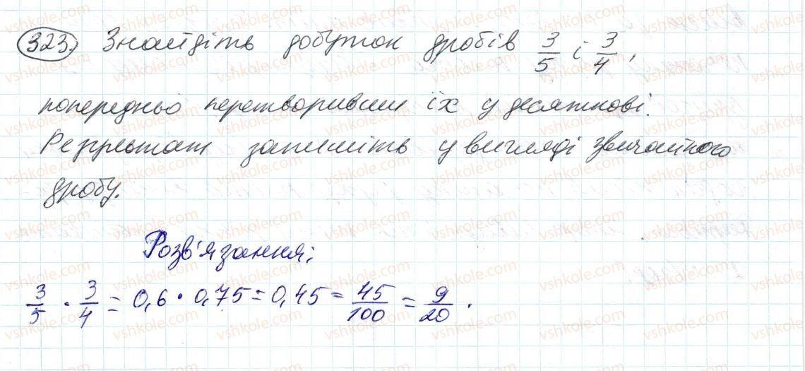 6-matematika-ag-merzlyak-vb-polonskij-ms-yakir-2014--2-zvichajni-drobi-10-dodavannya-i-vidnimannya-drobiv-323-rnd3231.jpg
