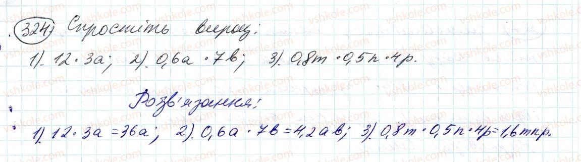 6-matematika-ag-merzlyak-vb-polonskij-ms-yakir-2014--2-zvichajni-drobi-10-dodavannya-i-vidnimannya-drobiv-324-rnd1067.jpg