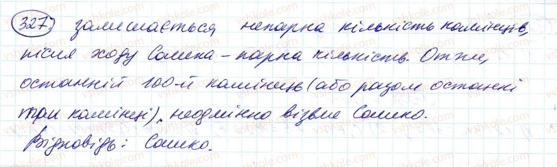 6-matematika-ag-merzlyak-vb-polonskij-ms-yakir-2014--2-zvichajni-drobi-10-dodavannya-i-vidnimannya-drobiv-327-rnd6822.jpg